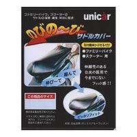 ユニカー工業 BS-085 のびの〜びサドルカバーLL