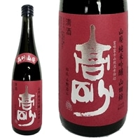 【ネット限定】くらから便 富士高砂酒造 山廃純米吟醸 720ml【別送品】