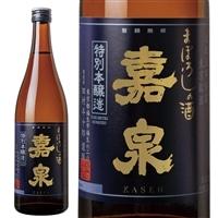 【ネット限定】くらから便 田村酒造場 嘉泉 特別本醸造 幻の酒 720ml【別送品】
