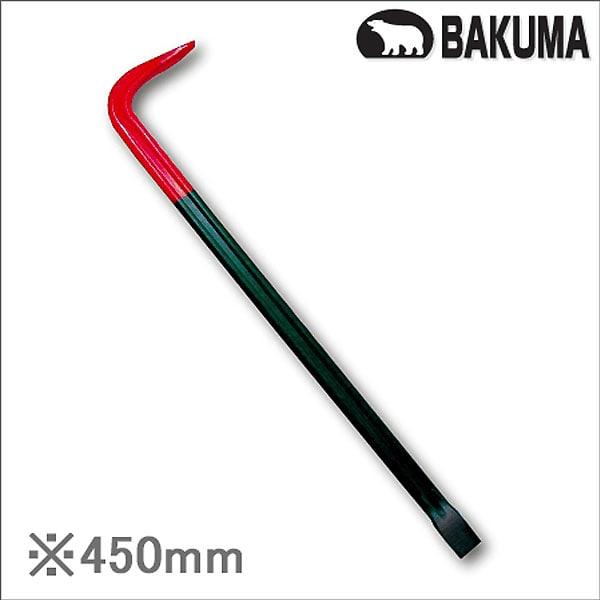 バクマ バール 450mm