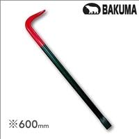 バクマ バール 600mm
