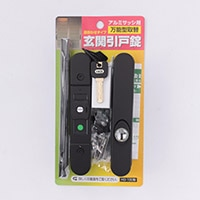 アルミサッシ用 万能型取替 玄関引戸錠 召合わせタイプ HD-100型