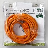 園芸用延長コード10m ECT−7S10