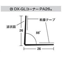 DX-GLコーナーPA26(100本)【別送品】