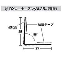 DX-コーナーアングル25(100本)【別送品】