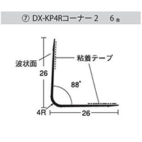 DX-KP4Rコーナー26(100本)【別送品】