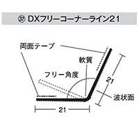 DXフリーコーナーライン21 糊付 2.5m(100本)【別送品】