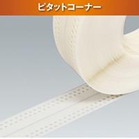 ピタットコーナー 糊無(6巻)【別送品】