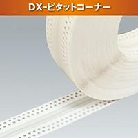 DX-ピタットコーナー 糊付(6巻)【別送品】