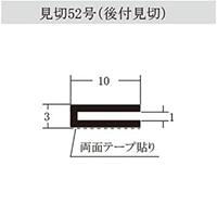 見切52号(後付見切)2m(300本)【別送品】