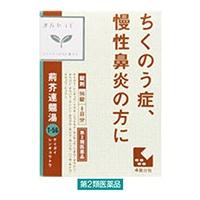 【第2類医薬品】クラシエ薬品 荊芥連翹湯 96錠