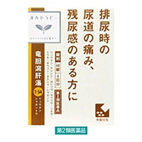 【第2類医薬品】クラシエ薬品 竜胆瀉肝湯 48錠 剤形:【錠剤】