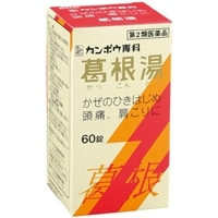 【第2類医薬品】クラシエ薬品 葛根湯錠 60錠 剤形【;錠剤】