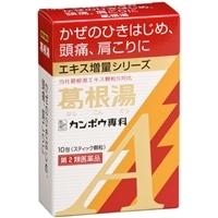 【第2類医薬品】クラシエ薬品 葛根湯エキス顆粒A 10包 剤形【;顆粒】