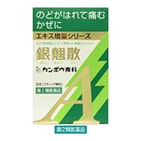 【第2類医薬品】クラシエ薬品 銀翹散エキス顆粒A 9包