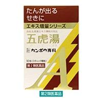 【第2類医薬品】クラシエ薬品 五虎湯エキス顆粒A 10包 剤形【;顆粒】