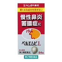 【第2類医薬品】クラシエ薬品 ベルエムピL 84錠 剤形【;錠剤】
