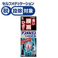 【第2類医薬品】アンメルシン 1%ヨコヨコ46mL 剤形【液剤】※セルフメディケーション税制対象