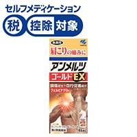 【第2類医薬品】小林製薬 アンメルツ ゴールドEX 46ml ※セルフメディケーション税制対象