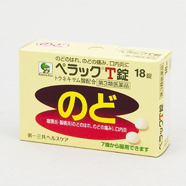 【第3類医薬品】第一三共 ぺラックT錠 18錠