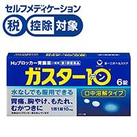 【第1類医薬品】ガスター10S錠 6錠 剤形【錠剤】※セルフメディケーション税制対象