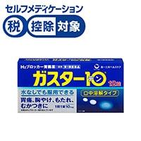 【第1類医薬品】ガスター10S錠 12錠 剤形【錠剤】※セルフメディケーション税制対象