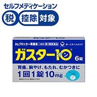 【第1類医薬品】ガスター10 6錠 剤形【錠剤】※セルフメディケーション税制対象