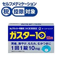 【第1類医薬品】ガスター10 12錠 剤形【錠剤】※セルフメディケーション税制対象