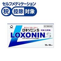 【第1類医薬品】ロキソニンS 12錠 剤形【錠剤】※セルフメディケーション税制対象