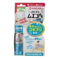 大日本除虫菊 金鳥 ゴキブリムエンダー 40プッシュ