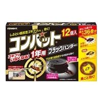 【数量限定】大日本除虫菊 金鳥 コンバット ブラックハンター 1年用 12個入