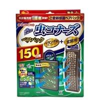 金鳥 虫コナーズ 150日用 ペアパック(ベランダ用+玄関用) 無臭