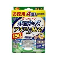 大日本除虫菊 KINCHO 虫コナーズ アミ戸に貼るタイプ 150日 4個 無臭 シルバー
