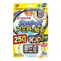 大日本除虫菊 KINCHO 虫コナーズ アミ戸に貼るタイプ 250日 2個