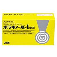 【指定第2類医薬品】武田薬品 ボラギノールA坐剤 20入