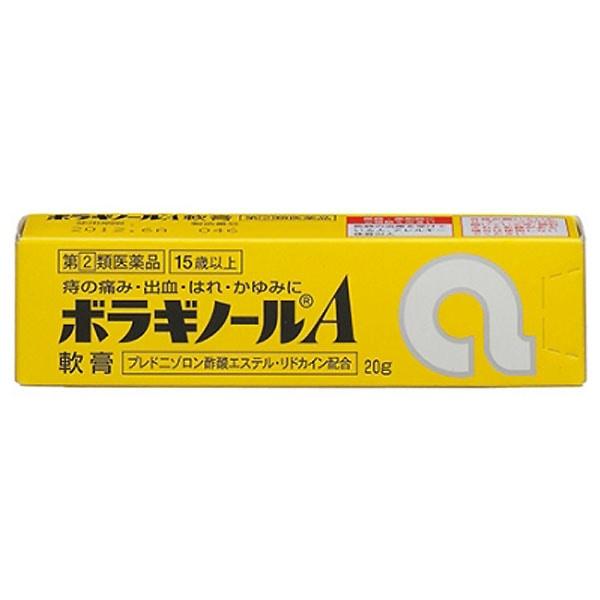 【指定2類医薬品】ボラギノールA軟膏20g 剤形【軟膏】
