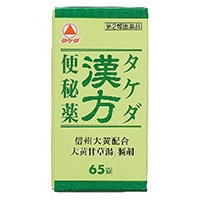 【第2類医薬品】武田薬品 タケダ漢方便秘薬 65錠