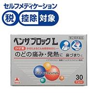 【指定第2類医薬品】武田薬品 ベンザブロックL 30カプレット ※セルフメディケーション税制対象