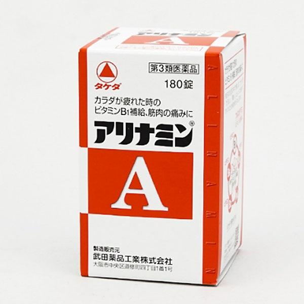【第3類医薬品】武田薬品 アリナミンA 180錠