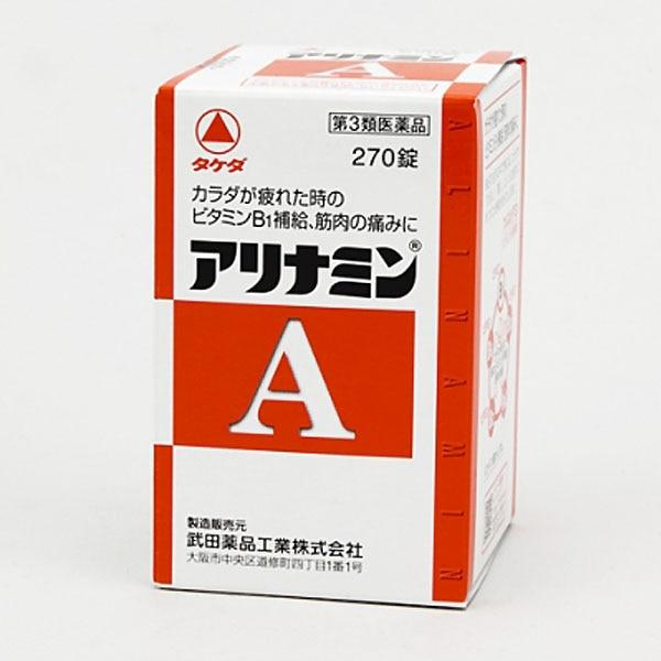 【第3類医薬品】武田薬品 アリナミンA 270錠