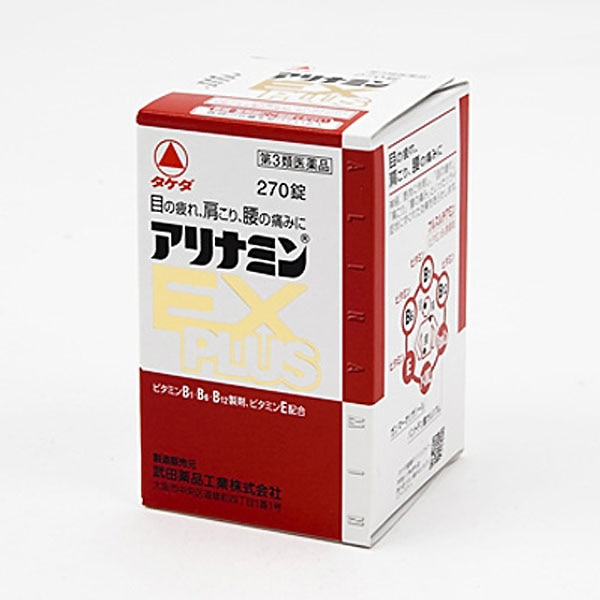 【第3類医薬品】武田薬品 アリナミンEXプラス 270錠
