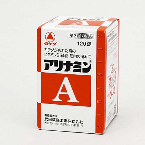 【第3類医薬品】武田薬品 アリナミンA 120錠