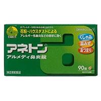 【指定第2類医薬品】武田 アネトン アルメディ鼻炎錠 90錠