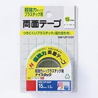 ニチバンプラスチック用両面テープ NW-UP15SF