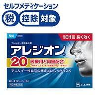 【第2類医薬品】エスエス製薬 アレジオン 20 6錠 ※セルフメディケーション税制対象