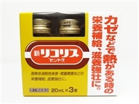【第2類医薬品】新リコリス 3本 剤形【液剤】