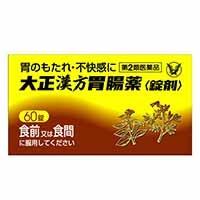 【指定第2類医薬品】大正製薬 大正漢方胃腸薬 60錠