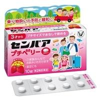 【第2類医薬品】大正製薬 センパア プチベリー 10錠 剤形【錠剤】