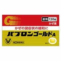 【指定第2類医薬品】大正製薬 パブロンゴールドA130錠