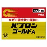 【指定第2類医薬品】大正製薬 パブロンゴールドA 44包 剤形:【微粒】